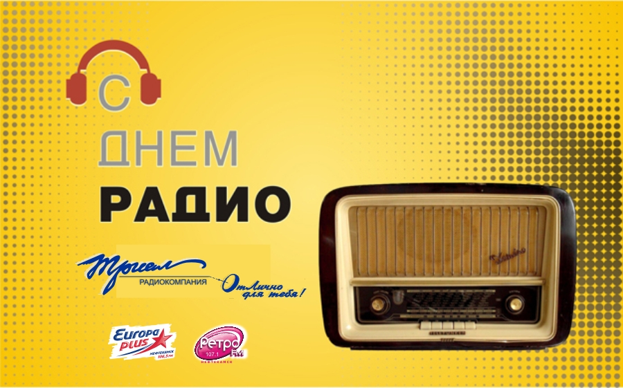 День рождения радио открытка